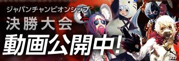 ジャパンチャンピオンシップ 決勝大会動画公開中!